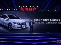 东风日产首款纯电动车轩逸预售,续航338公里 | 钛快讯