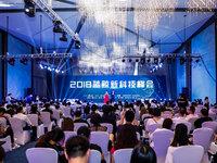周鸿祎、刘伟光等300位行业大咖齐聚,2018蓝鲸新科技峰会在京举行