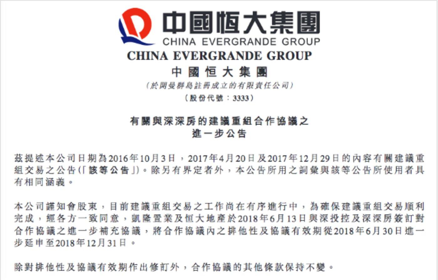 中国恒大集团发布的重组延期公告