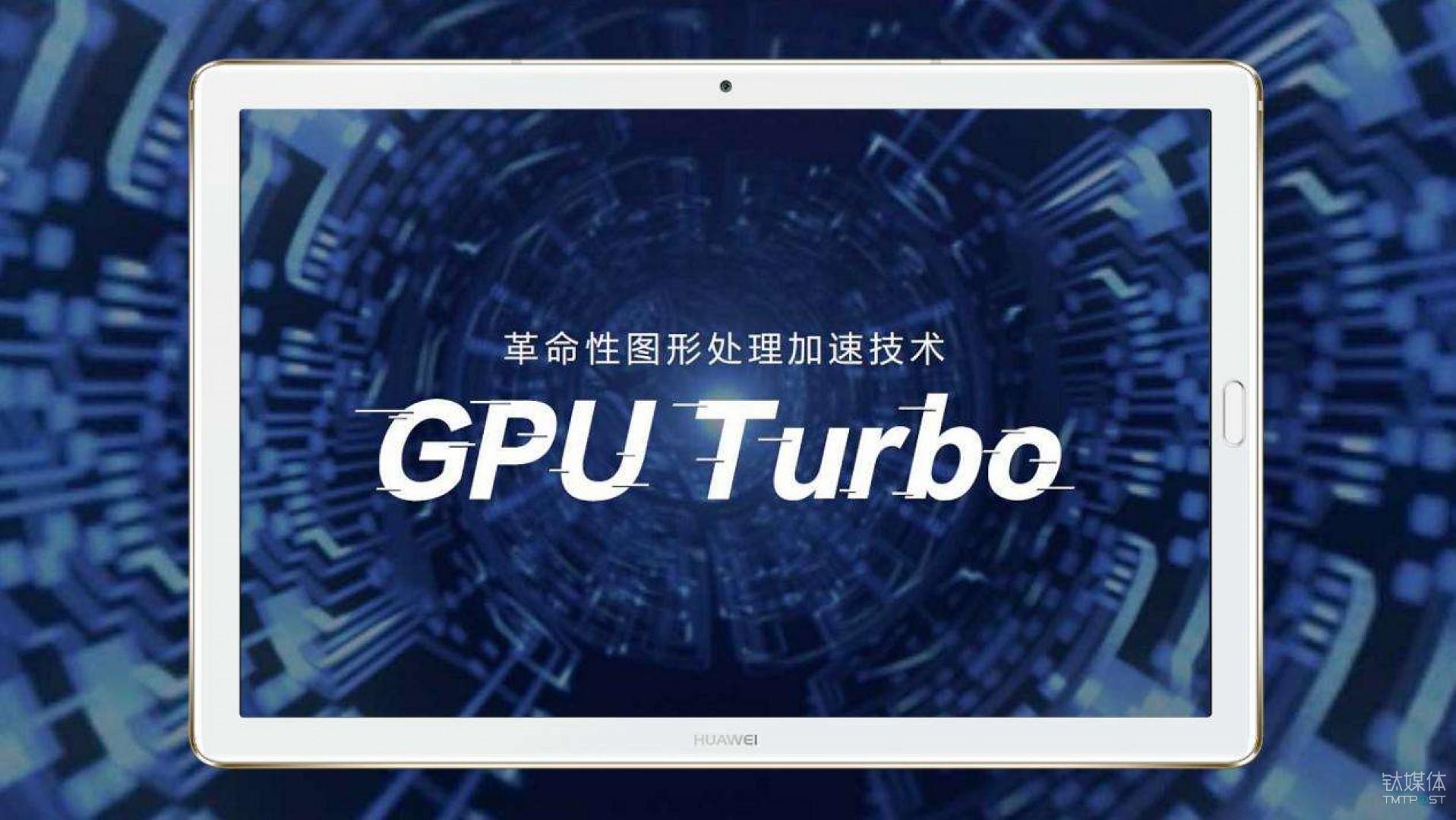 GPU Turbo技术