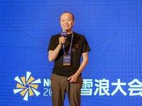 银杏谷资本陈向明:未来会有更多制造业影响互联网 | 2018雪浪大会