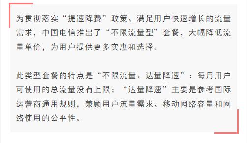 """三大运营商整改4G""""不限量""""宣传,明示""""达量限速""""条款 翻译失败"""