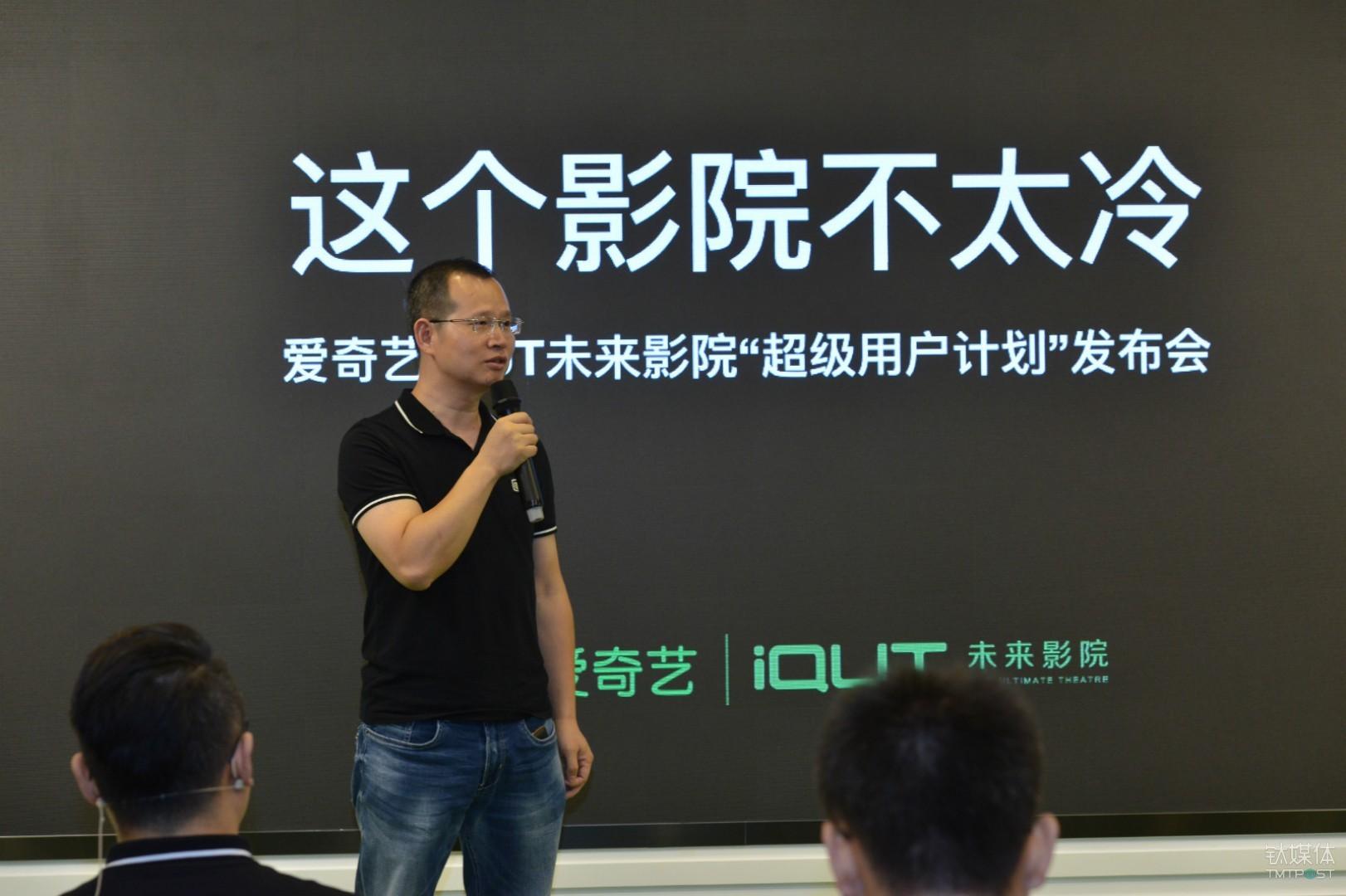 爱奇艺智能 CEO 熊文