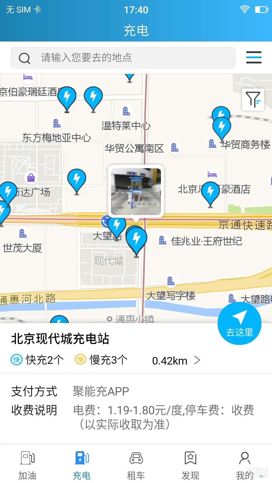 车主邦app上的充电业务