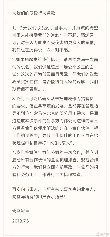 盒马鲜生被曝招聘涉嫌地域歧视,官方回应有22%是北京人   钛快讯