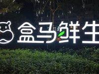 盒马鲜生被曝招聘涉嫌地域歧视,官方回应有22%是北京人 | 钛快讯