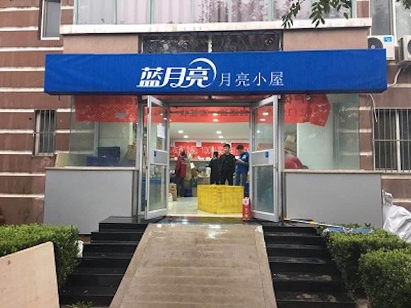 《北京商报》报道,2017年10月北京昌平区的月亮小屋社区店转租给京东快递