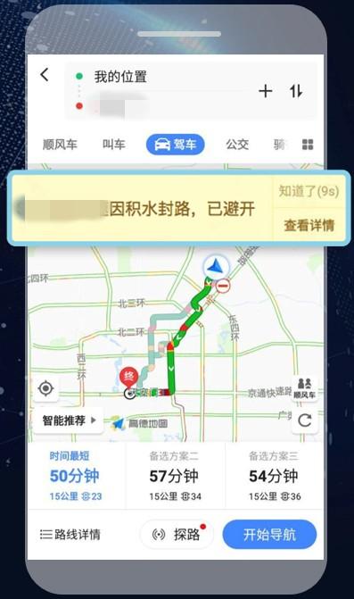 高德与北京防汛办达成合作,113付费代理服务个易积水点实时监测