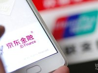 京东金融宣布B轮融资130亿元,投后估值约1330亿 | 钛快讯