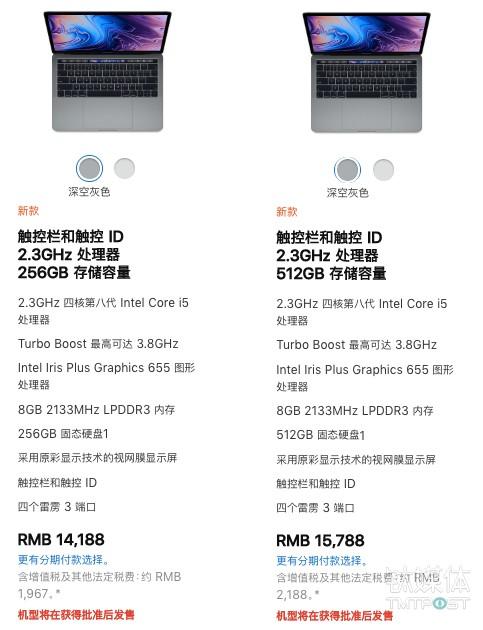 新13寸Macbook Pro售价