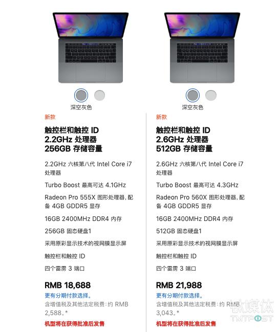 苹果新15寸Macbook Pro官网售价