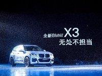 """全新宝马X3的上市,让""""BMW X之年""""的口号更有底气"""