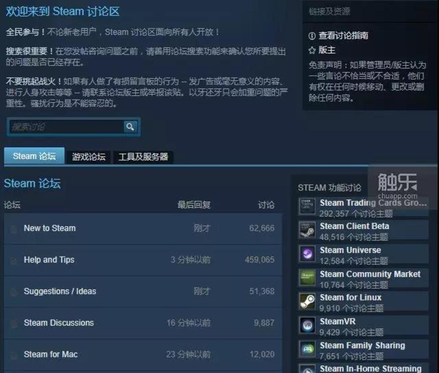 Steam为每个游戏都内置了论坛、攻略等专区
