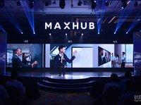 它可能比老罗的TNT更好用,高效会议平台MAXHUB X3问世