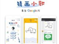 """谷歌""""猜画小歌""""入驻微信小程序,折射 Google AI 入局中国的野心"""