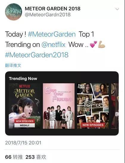 《流星花园》官方Twitter截图