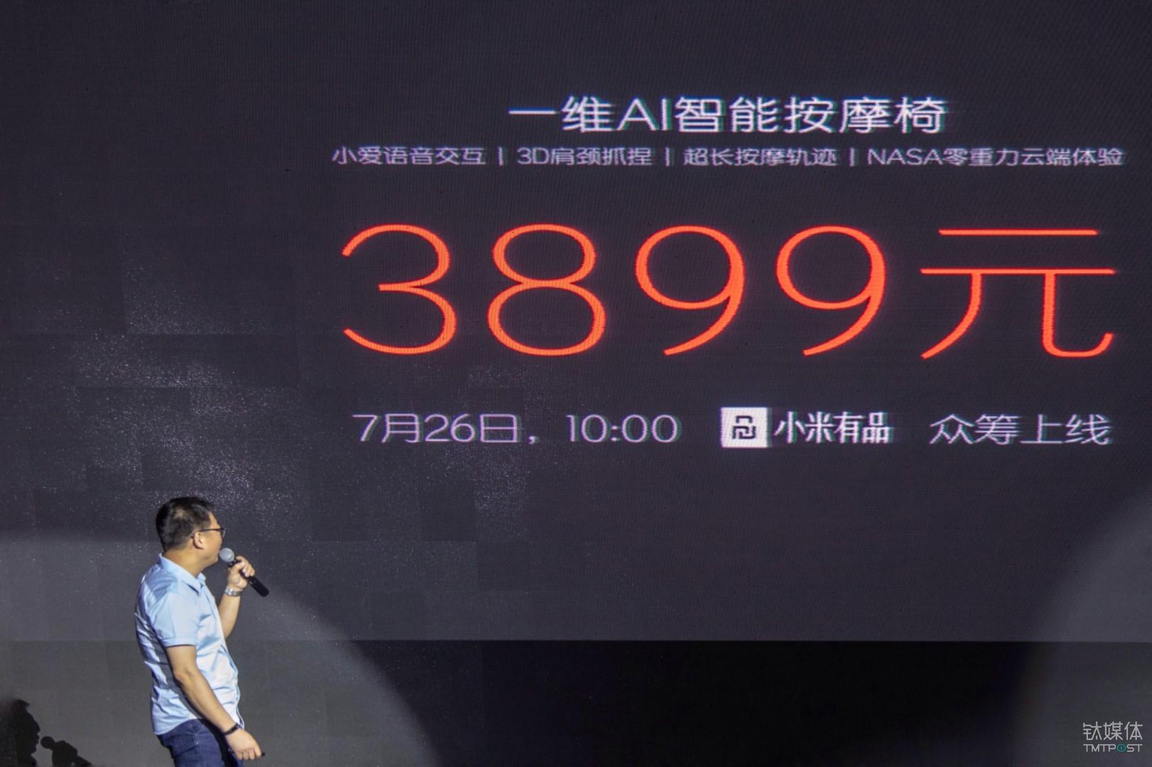 """""""一维AI智能按摩椅""""将于7月26日开始众筹"""