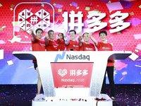 纳斯达克团队来上海,给拼多多做了一场敲钟仪式