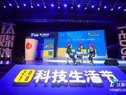赵何娟、李静和郅慧三位创业妈妈同台:我们关于至美时刻的最高共识 | 科技生活节