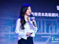 高榕资本高级顾问谈婧:在出行领域,一些颠覆性产品会很快出现   科技生活节