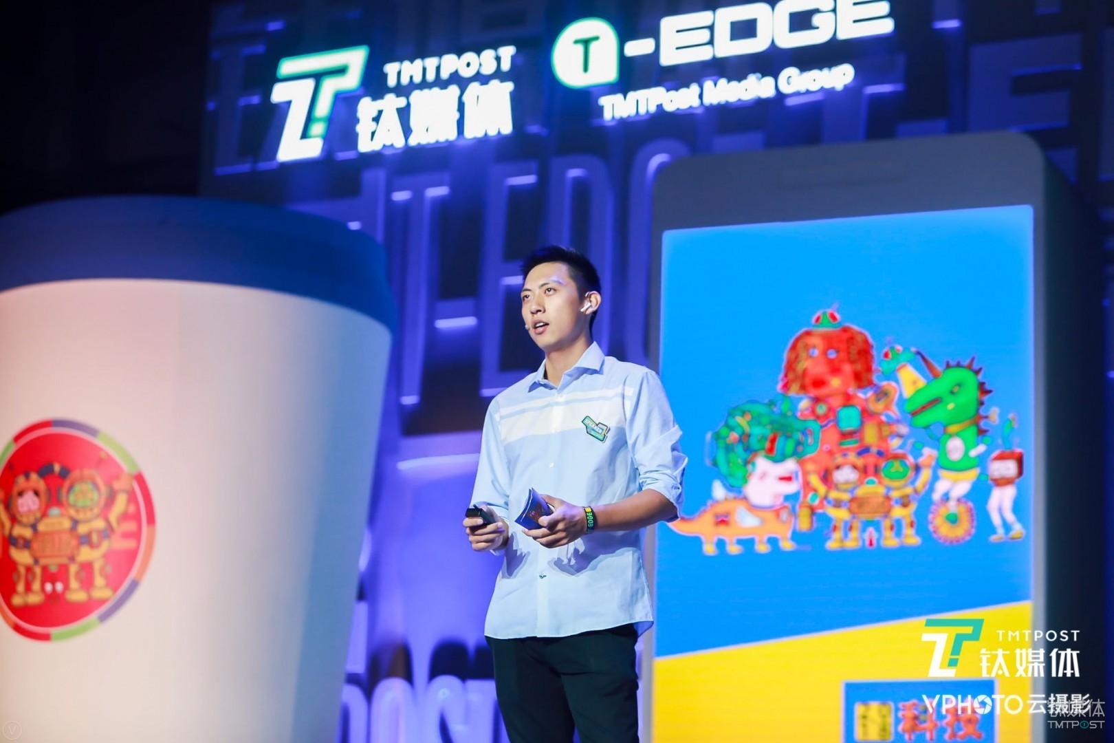陈洁在2018科技生活节