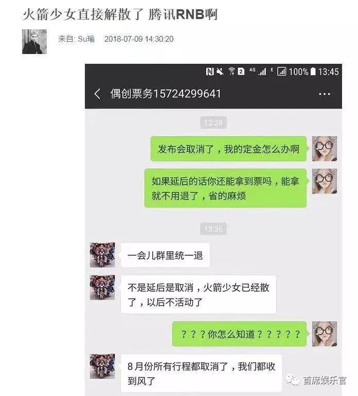 """偶像团体选拔节目沦为流量""""收割机""""!火箭少女101要崩?"""