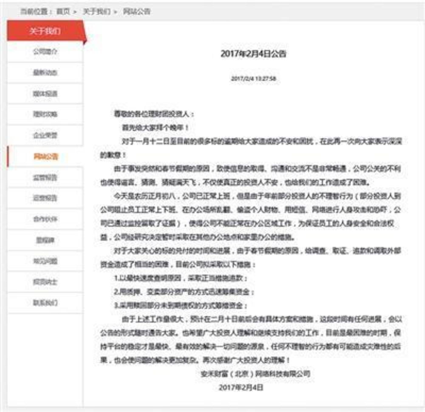 安禾财富发布的公告称,将用质押、变卖资产的方式迅速筹集资金。