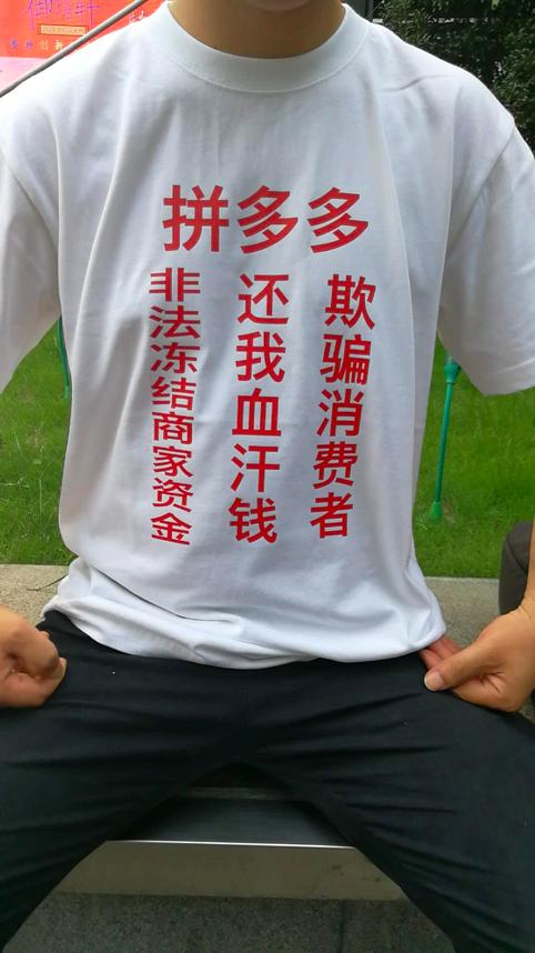 维权商家自行制作的T恤