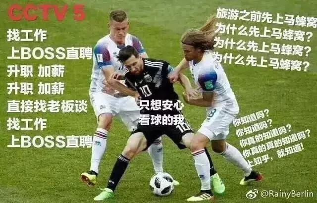 世界杯洗脑广告背后:若骂声有流量,则赞美无意义 翻译失败