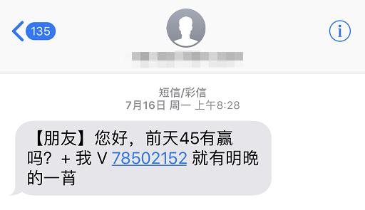 """短信诈骗玩出了新花样,从""""张口叫妈""""到精准用户画像"""