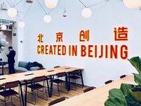"""想让联合办公更懂当地人,WeWork用上了""""北京风味"""""""