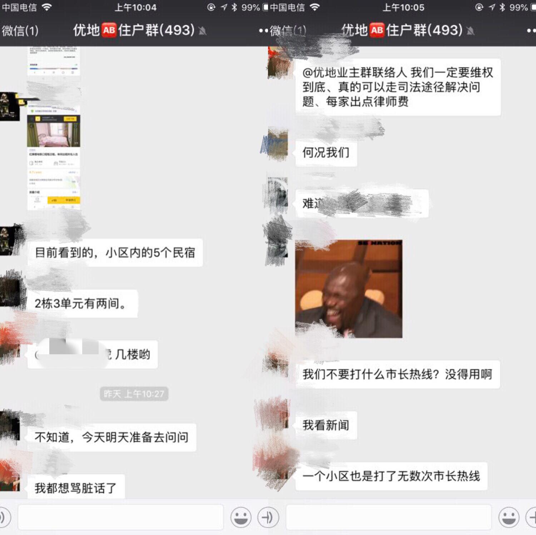 王燕提供的成都某小区业主群关于民宿的讨论截图