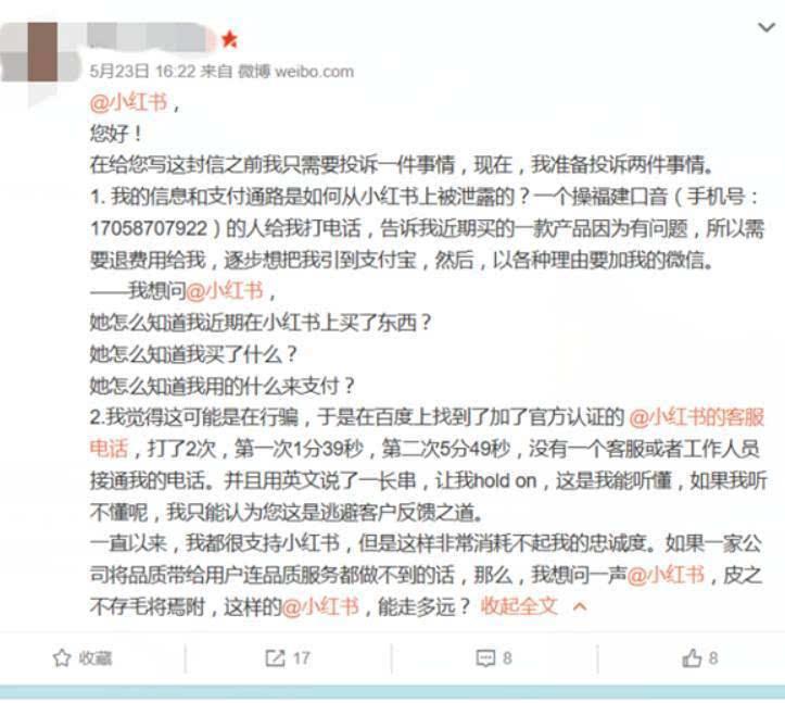 """""""国民种草机""""小红书:爆款面前现推手,一条广告报价20万 翻译失败"""