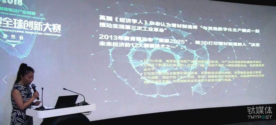 中关村科技园区丰台园3D打印数字维创中心的运营官姚京女士介绍大赛