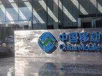 【钛晨报】中国移动上半年日赚3.6亿 ,筹划旗下公司分拆上市