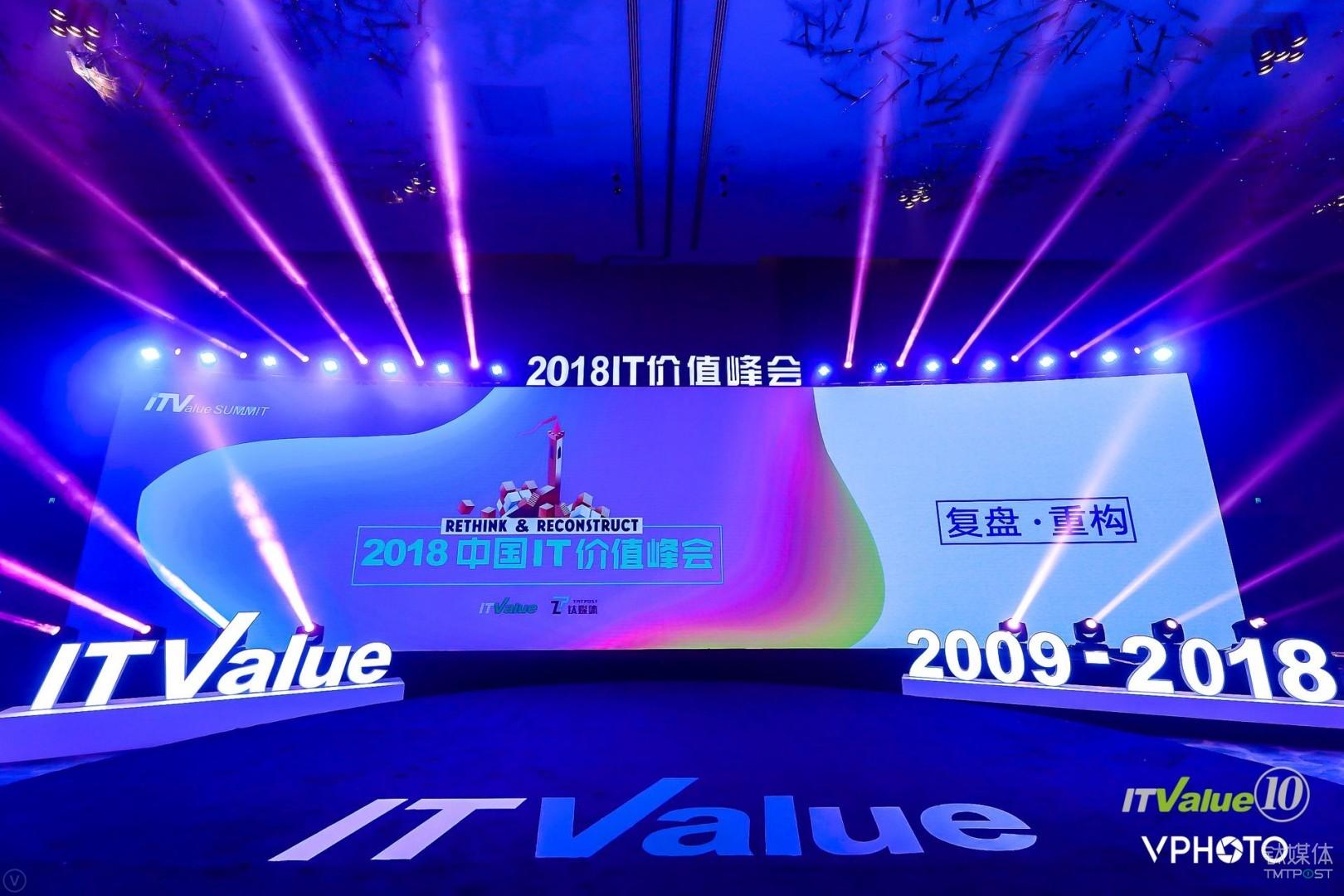 第十届中国IT价值峰会今天在三亚隆重开幕