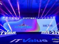 2018IT价值峰会今天隆重开幕!十大看点读懂十年精彩