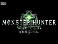 《怪物猎人:世界》上线仅4天就被下架,WeGame到底在闹什么幺蛾子?