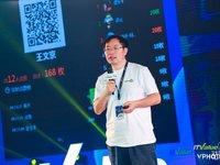 用友王文京:企业上云要实现业务、金融和IT三位一体的创新 |2018中国IT价值峰会