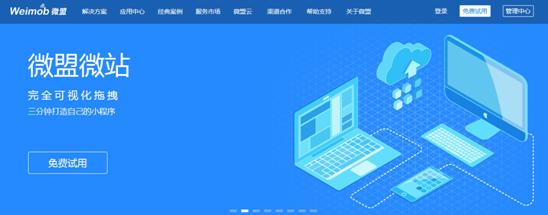 业务天花板明显,赴港上市的微盟恐难成中国版Salesforce