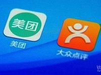 【钛晨报】美团点评据悉设定香港IPO条款,或最高融资45亿美元