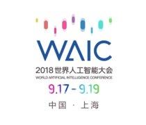 倒计时10天!今年最顶级 AI 盛会,参会者有马云马化腾李彦宏刘强东雷军……