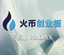 """【链得得独家】HADAX启用上币机制2.0,火币创业板如何告别""""空气""""泥沼?"""