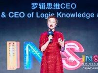 罗辑思维CEO脱不花:未来我们会为了好奇心而学习