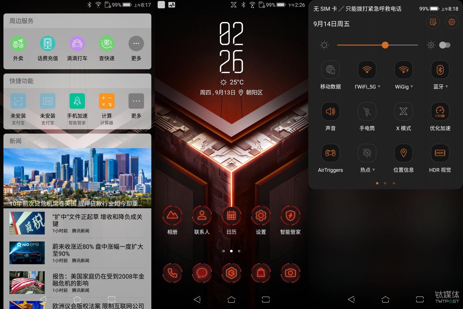 基于Android Oreo 8.1的ROG UI