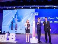 口腔护理也能植入人工智能?欧乐-B发布首款AI电动牙刷Brush X