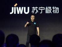 苏宁成立智能终端公司,并发布BiuOS及10款智能硬件