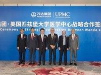 """万达集团与UPMC合办国际医院,""""去地产化""""的万达正在医疗领域频频加码   钛快讯"""