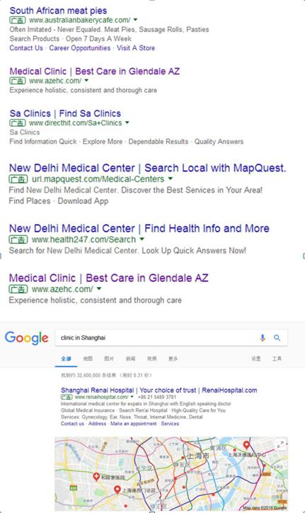谷歌上的医疗广告什麼样?
