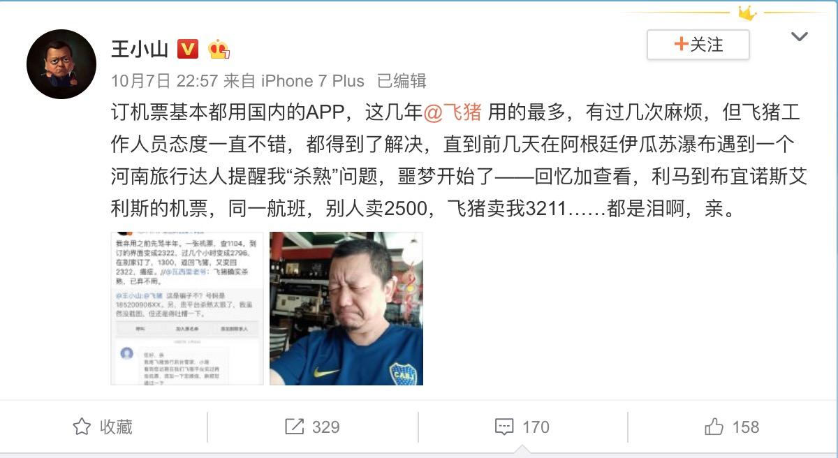 王小山微博截图,来源:新浪微博